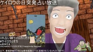 [LIVE] ケイロウの日突発占い放送
