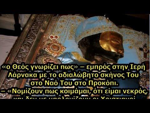 Άγιος Ιωάννης ο Ρώσος - Νομίζουν πως είμαι νεκρός εγώ όμως είμαι ζωντανός βλέπω τους πάντες