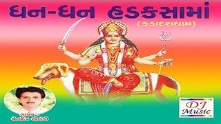 Dhan Dhan Hadkai Maa | Hadakshama Songs | Gujarati Bhajan | Devotional Songs | Bhakti Geet