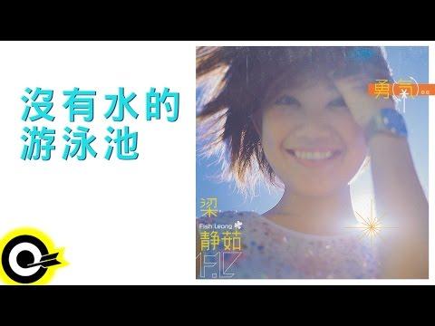 梁靜茹 Fish Leong【沒有水的游泳池 A Swimming Pool Without Water】Official Lyric Video