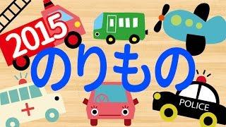 【34分連続】2015人気 乗り物アニメ★赤ちゃん笑う、喜ぶ、泣きやむ★いないいないばぁっ Vehicles animation