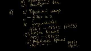 Введение в историю Казахстана (Урок 1)