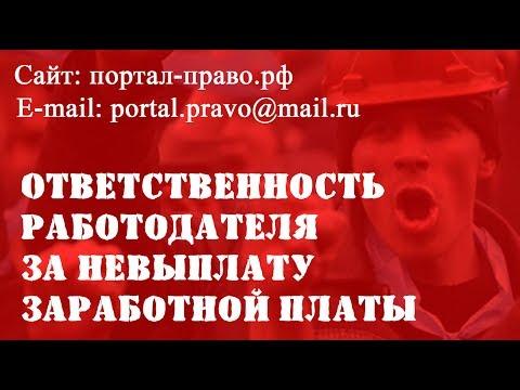 Ответственность работодателя за невыплату  зарплаты. Бесплатная юридическая консультация в СПб.