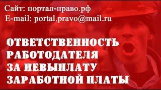 Відповідальність роботодавця за невиплату зарплати. Безкоштовна юридична консультація в СПб.