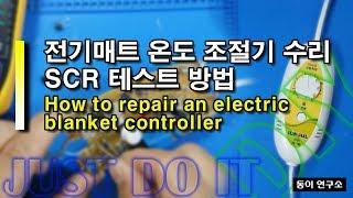 #1 전기매트 온도 조절기 고장  수리 및 SCR 테스…
