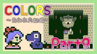 【COLORS】失われた色を求めて part9【実況】