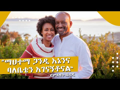 """ማህተማ ጋንዲ እኔንና ባለቤቴን አገናኝቶናል"" ...4ቴ ሚዜ ስሆን ጨንቆኝ ነበር....ድምጻዊት ቤቲ ጂ... Tadias Addis"