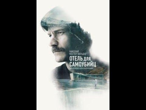 Отель для самоубийц (Фильм 2019) драма, детектив