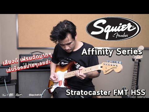 ทดสอบเสียง Squier Affinity Series Stratocaster FMT HSS บ้าไปแล้ว !! ดีเกิน ได้เฟรมสวยๆราคาน่ารัก