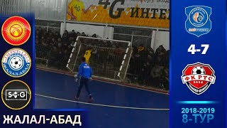 БАЙ-ТҮШҮМ - РТС l ЖАЛАЛ-АБАД I Жалфутлига l Futsal l Премьер Дивизион l 2018-2019 l 8-й тур