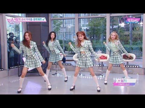 [ENG SUB] LOONA yyxy cover HyunA Sunmi...