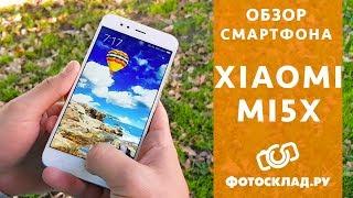 Xiaomi Mi5X обзор от Фотосклад.ру