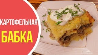 Картофельный Кугель с фаршем. Недорогое, вкусное и простое блюдо из картофеля с мясом