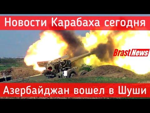 Последние новости Азербайджан Армения война 2020 сегодня: Нагорный Карабах конфликт Баку в Шуши