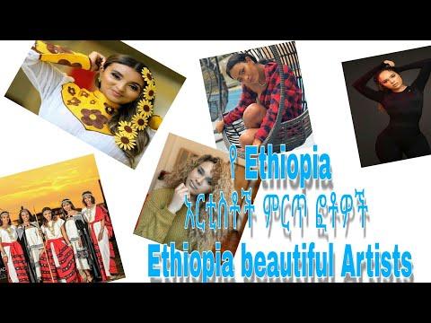 የ Ethiopia አርቲስቶች ምርጥ ፎቶዎች Ethiopia beautiful artists photos