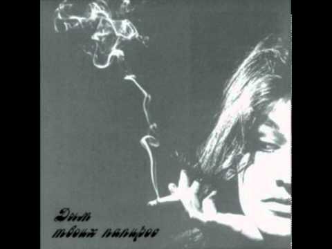Slava Medyanik - Smoke Your Cigarettes