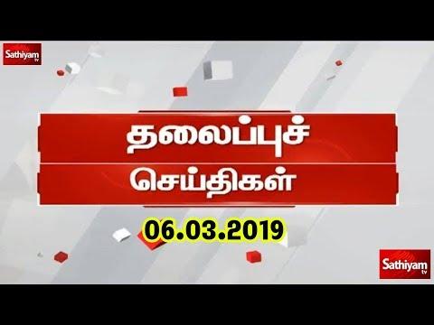 Today #Headlines | இன்றைய தலைப்புச் #செய்திகள் | 06.03.19 | #Today Headline News in #Tamil