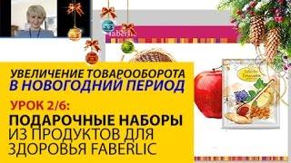 Новогодние Наборы Фаберлик и Подарки из Продуктов для Здоровья (Урок 2 из 6)