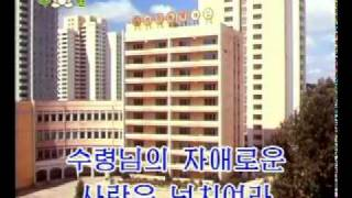 DPRK Music 10 16 김일성대원수님 고맙습니다   Thanks to the Generalissimo 360p