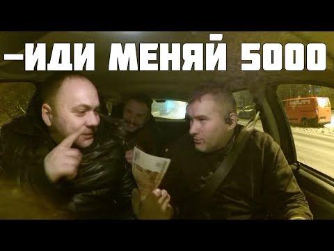 - ИДИ МЕНЯЙ 5000