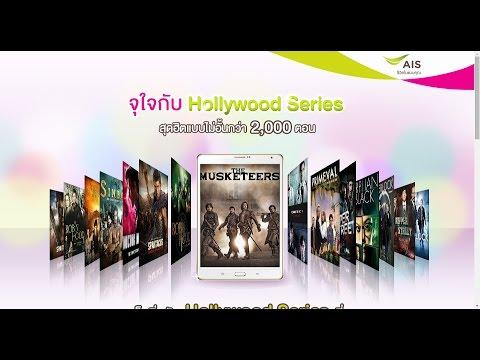 AIS 3G 2100 : จุใจกับ Hollywood Series สุดฮิตแบบไม่อั้น