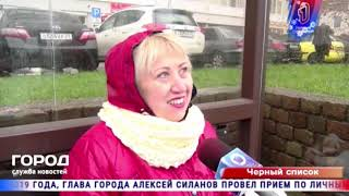 Служба новостей ГОРОД 03 12 2019