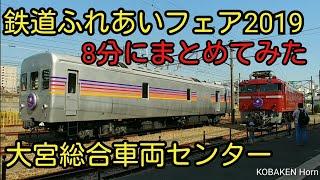 【2019年大宮】鉄道ふれあいフェアに行ってみた