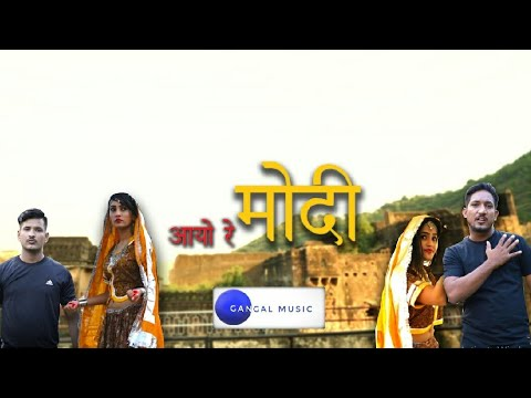 Aayo Re Modi / आयो रे मोदी आयो रे /Official video /Rajsthani song/  Gangal music
