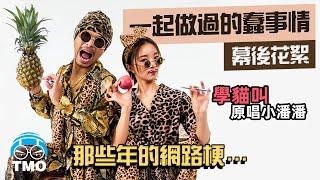 The Making Of【一起做過的蠢事情 Our Memes】Namewee黃明志 ft. Mia小潘潘-MV製作花絮@亞洲通牒 Ultimatum To Asia 2019