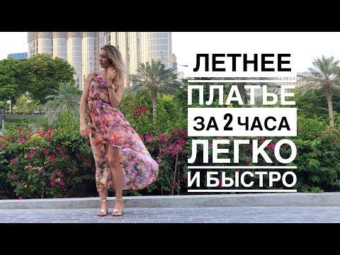 0 - Як зшити плаття своїми руками швидко і просто 🥝 як зробити пряме плаття без шиття, фото, майстер клас