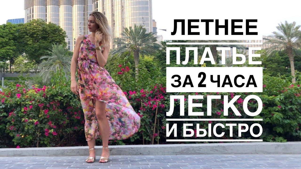 Как сшить платья легко и быстро фото 323