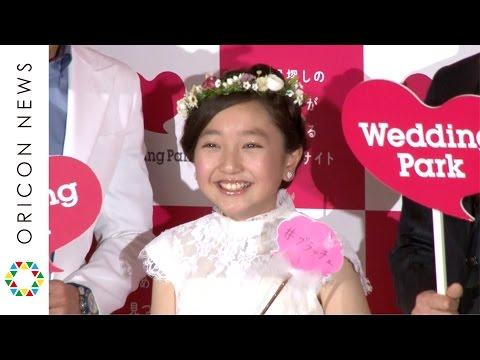 谷花音、ウエディングドレス姿お披露目 大人顔負けの結婚観明かす ウエディングパーク2017年最新ウエディングトレンド&新ブランドムービー発表会
