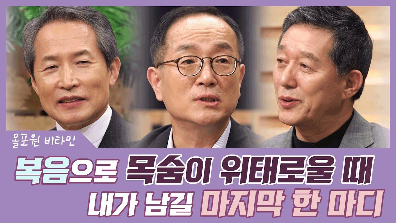 ♡올포원 비타민♡ 복음으로 목숨이 위태로울 때, 내가 남길 마지막 한 마디|CBSTV 올포원 150회