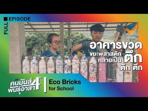 Eco Bricks for School - วันที่ 16 Nov 2019