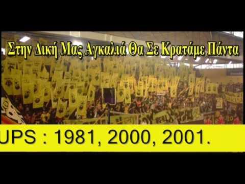 AEK BC O YMNOΣ THΣ ΒΑΣΙΛΙΣΣΑΣ