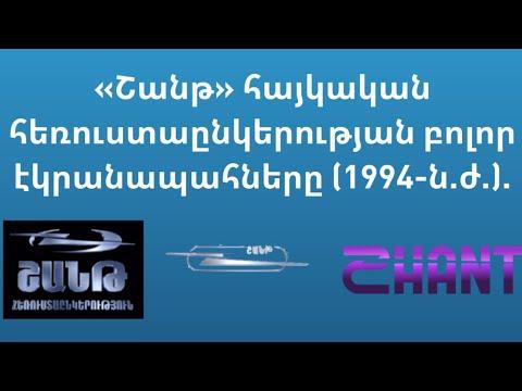 Все заставки Армянского телеканала