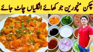 Chicken Manchurian By Ijaz Ansari  چکن منچورین بنانے کا طریقہ  Easiest Manchurian Recipe
