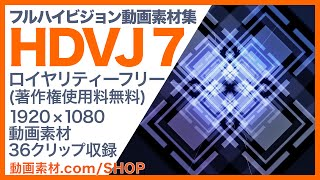 フルハイビジョン動画素材集【HDVJ7】サンプル【動画素材.com/ショップ】 フルハイビジョン 検索動画 17