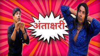 Antakshari|| Funny Video||Amarnath Gupta