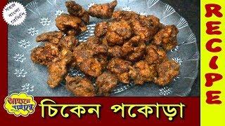 Chicken Pakoda | Crispy Chicken Pakora Recipe Bengali