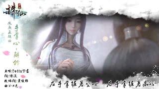 《誅仙》手遊遊戲主題曲《手掌心-解鈴》試聽版MV全球首播