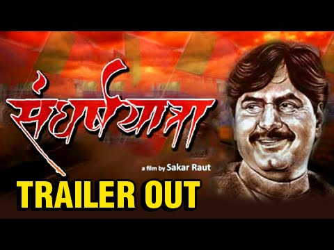 Sangharsh Yatra | Trailer & Released Date Out | Marathi Movie on Gopinath Munde