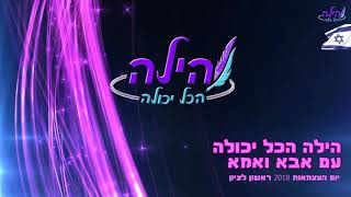 """הילה הכל יכולה - עצמאות 2018 בשיר """"אבא אמא וארץ ישראל"""""""