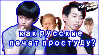 Корейские парни: битва умов (как русские лечат простуду ?) | Корейские парни Korean guys