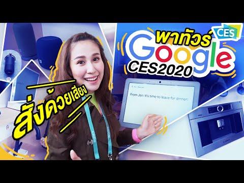 พาทัวร์ห้องแห่งความลับของ Google | CES 2020 - วันที่ 10 Jan 2020