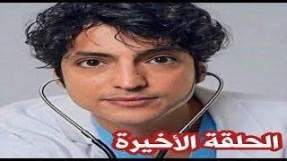 مسلسل الطبيب المعجزة الحلقة 30 والأخيرة مترجمة للعربية