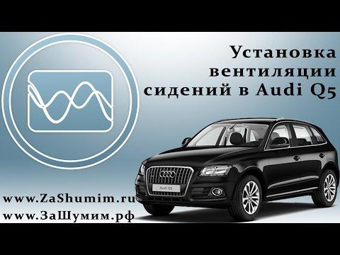Установка вентиляции сидений Audi Q5