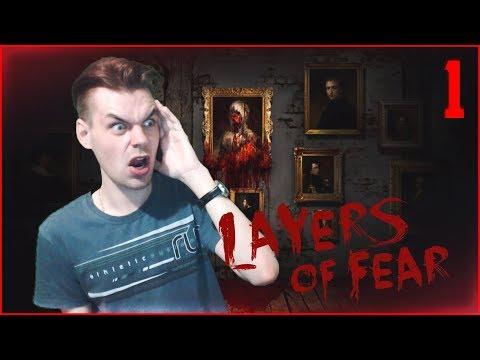 ЧОКНУТЫЙ ХУДОЖНИК И КУСКИ КОЖИ (ЧАСТЬ 1)    LAYERS OF FEAR