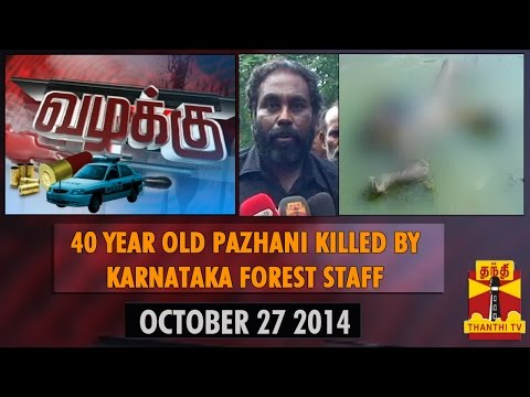 "Vazhakku : ""Karnataka Forest Staff Brutally Kills 40 Year Old Tamil Nadu Man"" (27/10/14)"