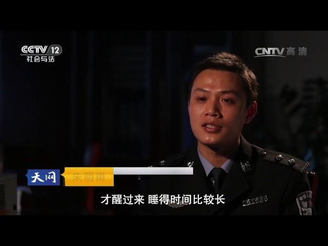 20170124 天网  桃色陷阱